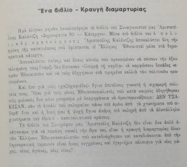 Περιοδικό Χρυσή Αυγή, τχ #3, Φεβρουάριος 1981, Τότε ο Μιχαλολιάκος υποστήριζε τον Καλέντζη και ήταν στο πλευρό του όταν αποκαλούσε 'χαζοχαφιέ' τον Πλεύρη· αργότερα μίσησε θανάσιμα τον Καλέντζη, και τα ξαναβρήκε με τον Πλεύρη, μέχρι να τον ξαναμισήσει, να τα ξαναβρούν, να τον ξαναμισήσει κ.ο.κ.