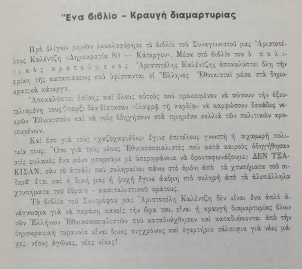 """Περιοδικό Χρυσή Αυγή, τχ #3, Φεβρουάριος 1981, Τότε ο Μιχαλολιάκος υποστήριζε τον Καλέντζη και ήταν στο πλευρό του όταν αποκαλούσε """"χαζοχαφιέ"""" τον Πλεύρη· αργότερα μίσησε θανάσιμα τον Καλέντζη, και τα ξαναβρήκε με τον Πλεύρη, μέχρι να τον ξαναμισήσει, να τα ξαναβρούν, να τον ξαναμισήσει κ.ο.κ."""
