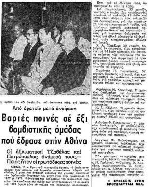 Μακεδονία, 12/06/1981, ο Λογγίνος Παξινόπουλος μαζί με άλλους γνωστούς ακροδεξιούς βομβιστές παρακρατικούς της εποχής· άλλη μια καταδίκη για βομβιστική δράση.