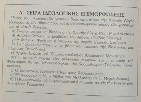 Μαθήματα 'Ιδεολογικής Επιμορφώσεως' στα γραφεία της Ζωοδόχου Πηγής, τα χρόνια 1980-1983. Χιτλερόψυχοι με γελοία ψευδώνυμα και παρατσούκλι.