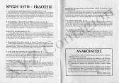 """Τεύχος #10, Μάιος-Ιούνιος 1983, σελίδα 16. Οι πρώτες εκδόσεις της ναζιστικής οργάνωσης, ~1980-1983. Ο Χίτλερ έχει την τιμητική του. Για τα δύο τελευταία έντυπα, βλ. Ιστολόγιο XYZ Contagion, «Οταν η Χρυσή Αυγή προσχωρούσε στη νεοναζιστική Διεθνή """"Νέα Ευρωπαϊκή Τάξη"""" και στη """"Διακήρυξη της Βαρκελώνης"""", 1981 (Συνεργασία του ιστολογίου μας με τα """"Ενθέματα"""" της κυριακάτικης """"Αυγής""""», 2013-03-31"""