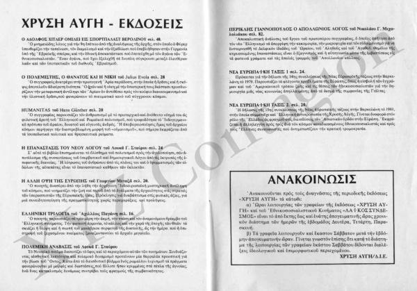 Περιοδικό Χρυσή Αυγή, Τεύχος #10, Μάιος-Ιούνιος 1983, σελίδα 16. Οι πρώτες εκδόσεις της ναζιστικής οργάνωσης, ~1980-1983. Ο Χίτλερ έχει την τιμητική του. Για τα δύο τελευταία έντυπα, βλ. Ιστολόγιο XYZ Contagion, «Οταν η Χρυσή Αυγή προσχωρούσε στη νεοναζιστική Διεθνή 'Νέα Ευρωπαϊκή Τάξη' και στη 'Διακήρυξη της Βαρκελώνης', 1981 (Συνεργασία του ιστολογίου μας με τα 'Ενθέματα' της κυριακάτικης 'Αυγής'», 2013-03-31