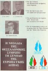 Φιλοξενούμενοι του εφοπλιστή Θεοδωρακόπουλου: Αφίσα για το συνέδριο της Ευρωπαϊκή Δεξιάς, που συνέπιπτε με την πρώτη πανελλήνια σύνοδο της ΕΠΕΝ, μαζί με το MSI του Τζόρτζιο Αλμιράντε και το Εθνικό Μέτωπο του Ζαν Μαρί Λεπέν. Προσέξτε τα πανομοιότυπα λογότυπα.