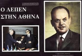 Ειδική έκδοση της ΕΠΕΝ για την επίσκεψη Λεπέν στην Αθήνα, ~1986