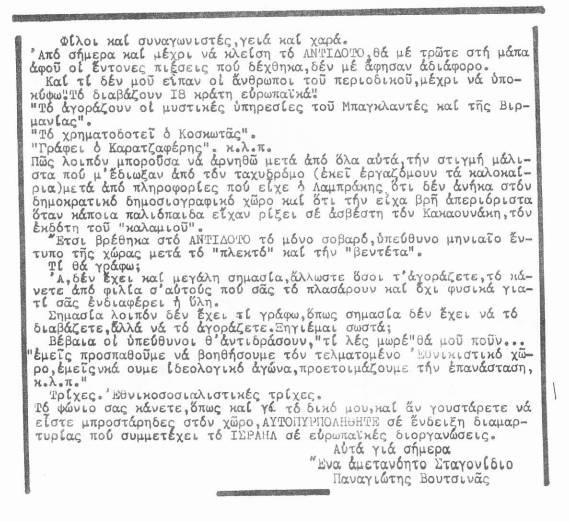 Χρυσαβγίτικο χιούμορ, σχετικά με την επίθεση εναντίον Κακαουνάκη και το ρίξιμο στον ασβέστη «από κάποια παλιόπαιδα». Απαραίτητη σημείωση: Αυτό το άθλιο δήθεν χιουμοριστικό σημείωμα γράφτηκε 10 ολόκληρα χρόνια μετά το συμβάν (1987).