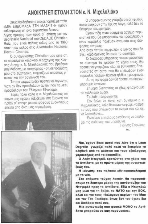 Περιοδικό Αντίδοτο, τχ #8, 1987, Ανοικτή επιστολή στον κ. Νίκο Μιχαλολιάκο από τον εκδότη του περιοδικού 'Αντίδοτο'. Φαίνεται ότι από τότε ο Φύρερ φερόταν ως μεγάλος κουτσομπόλης, ανακατωσούρας και νεκροθάφτης. Μα όλους τους κακολογούσε;;; Λογικό που οι αντίπαλοι απαντάνε (τχ #22, 1989) με χαρακτηρισμούς όπως «ψεύτικοι, μη αξιόλογοι χαρακτήρες και σκουπίδια». Μικρή χαρακτηριστική λεπτομέρεια: Ο γιος του εκδότη του περιοδικού 'Αντίδοτο' Γιάννη Σορώτου, Νίκος, είναι σήμερα στέλεχος στη ΧΑ και υποψήφιος με το ψηφοδέλτιο Κασιδιάρη.