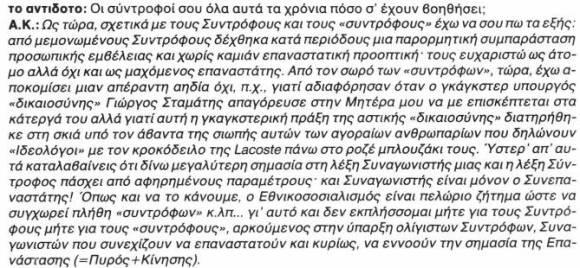 Επτά χρόνια μετά, η βεντέτα καλά κρατεί. Εδώ, συνέντευξη του Καλέντζη στον μετέπειτα βοριδικό, καρατζαφερικό και νυν χρυσαβγίτη Χρήστο Χαρίτο, στο εθνικοσοσιαλιστικό περιοδικό της δεκαετίας του 1980 'Αντίδοτο', τχ #16, Οκτώβριος 1988. Εν μέσω εθνικοσοσιαλιστικών ασυναρτησιών, ο Καλέντζης καρφώνει γι' άλλη μια φορά τους πρώην 'συναγωνιστές' του.
