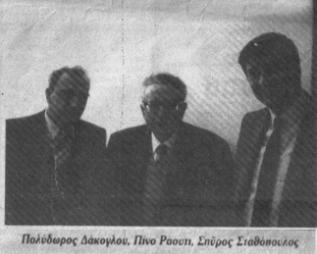 Νοσταλγική συνάντηση φασιστών μετά από πολλά χρόνια, στην Ιταλία, 27/03/1990, από αριστερά, Σπύρος Σταθόπουλος, Πίνο Ράουτι του MSI και Πολύδωρος Δάκογλου του ΕΝΕΚ