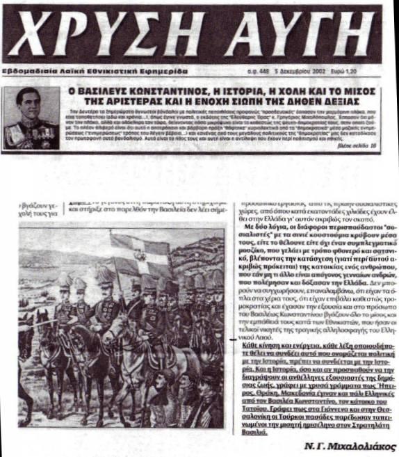 Ομοίως, ο ίδιος μελετητής της ιστορίας της φασιστικής οργάνωσης πάντα θα αντιμετωπίζει δυσκολίες όταν θα καλείται να αποφανθεί αν η ΧΑ ήταν υπέρ ή κατά του βασιλικού θεσμού και του εκάστοτε Ανακτος· Εφημερίδα ΧΑ, 05/12/2002, τχ #448.