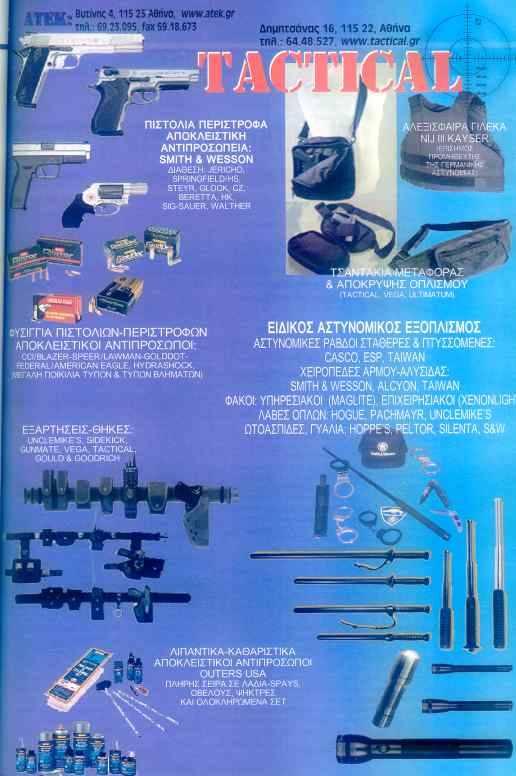 Περιοδικό 'Αστυνομική Ανασκόπηση', έκδοση του Αρχηγείου της Ελληνικής Αστυνομίας, τεύχος #229, Ιανουάριος-Φεβρουάριος 2005