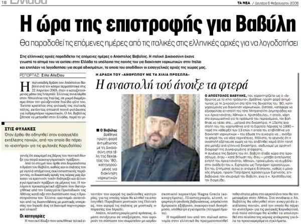 Εφημερίδα Τα Νέα, 06/02/2006