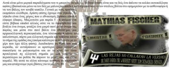 """Συμβουλές από τη Γαλάζια Στρατιά για τεχνικές διείσδυσης στην κερκίδα και στο πλήθος των οπαδών, από την θυγατρική """"μουσικόφιλη"""" οργάνωση """"Blood & Honour Hellas"""", τχ #25, Μάρτιος 2010. Μαζί, banner για την απελευθέρωση του Ματίας Φίσερ, αρχηγού του ναζιστικού """"Freies Netz Sud"""", επίσημου καλεσμένου στη Βουλή της ναζιστικής συμμορίας το 2013 (όταν έλεγαν ψέματα πως οι νεοναζί επισκέπτες ήταν απλοί δημοσιογράφοι) και στην πορεία για τα Ιμια τον Φεβρουάριο του 2014. Το ναζιστικό κόμμα """"Freies Netz Sud"""" (""""Ελεύθερο Δίκτυο του Νότου"""") απαγορεύτηκε απ' τις αρχές της Βαυαρίας τον Ιούλιο του 2014· βλ. """"Απαγορεύθηκε νεοναζιστικό κόμμα στη Βαυαρία"""", Καθημερινή, 24/07/2014, κλικ εδώ."""