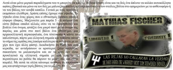Συμβουλές από τη Γαλάζια Στρατιά για τεχνικές διείσδυσης στην κερκίδα και στο πλήθος των οπαδών, από την θυγατρική 'μουσικόφιλη' οργάνωση 'Blood & Honour Hellas', τχ #25, Μάρτιος 2010. Μαζί, banner για την απελευθέρωση του Ματίας Φίσερ, αρχηγού του ναζιστικού 'Freies Netz Sud', επίσημου καλεσμένου στη Βουλή της ναζιστικής συμμορίας το 2013 (όταν έλεγαν ψέματα πως οι νεοναζί επισκέπτες ήταν απλοί δημοσιογράφοι) και στην πορεία για τα Ιμια τον Φεβρουάριο του 2014. Το ναζιστικό κόμμα 'Freies Netz Sud' ('Ελεύθερο Δίκτυο του Νότου') απαγορεύτηκε απ' τις αρχές της Βαυαρίας τον Ιούλιο του 2014· βλ. 'Απαγορεύθηκε νεοναζιστικό κόμμα στη Βαυαρία', Καθημερινή, 24/07/2014, κλικ εδώ.