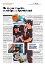 """Πρώτο Θέμα, 08/07/2012, """"Με τρεις εταιρείες σεκιούριτι η Χρυσή Αυγή, Αρχίζουν περιπολίες σε περιοχές υψηλής εγκληματικότητας""""."""