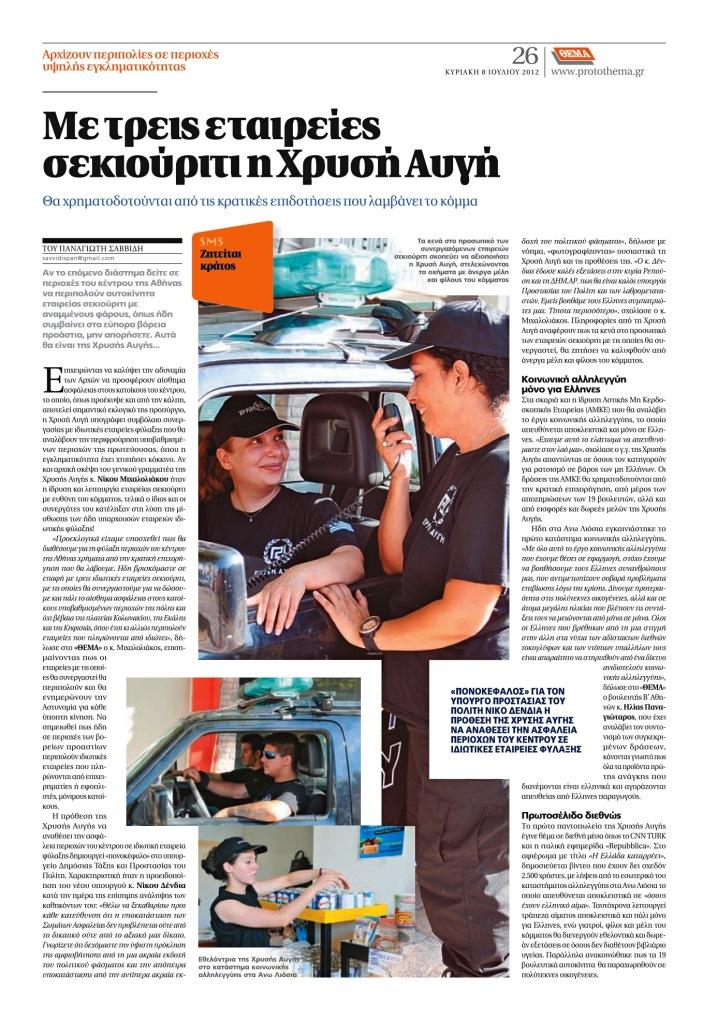 2012-07-08-Πρώτο Θέμα-ΣΕΛ-026 – Παναγιώτης Σαββίδης – Με τρεις ...