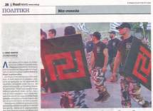 """Αννα Κανδύλη, """"Νέα στοιχεία"""", Εφημερίδα RealNews, 10/08/2014"""