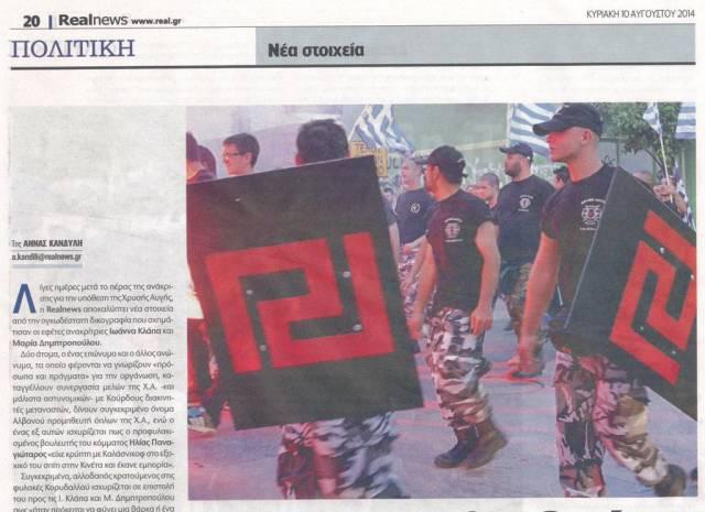Αννα Κανδύλη, 'Νέα στοιχεία', Εφημερίδα RealNews, 10/08/2014
