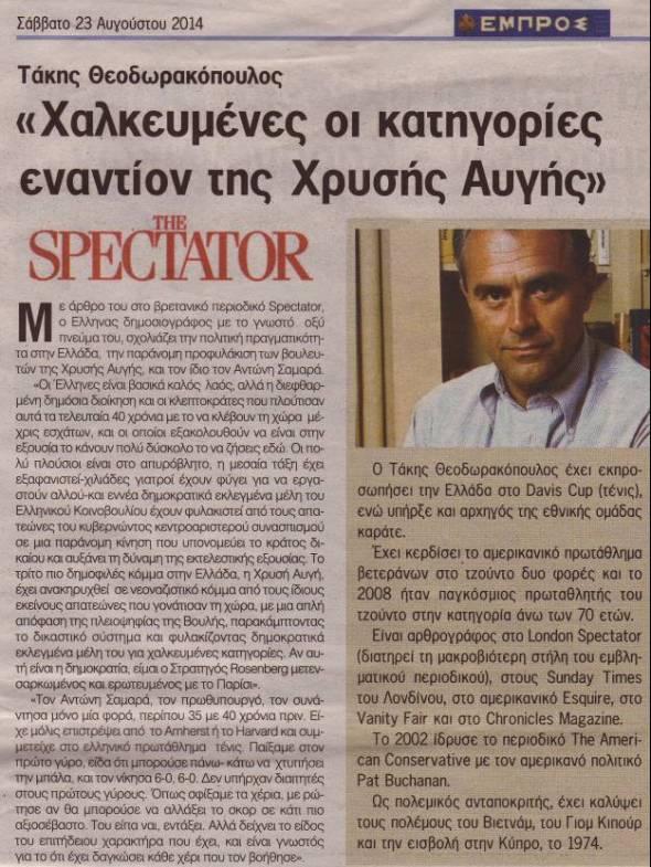 Δημοσίευμα της χρυσαβγίτικης εφημερίδας Εμπρός, με ύμνους για τον Sir Taki, τους οποίους ως gentleman ανταποδίδει, μιλώντας για «Χαλκευμένες οι κατηγορίες εναντίον της Χρυσής Αυγής».
