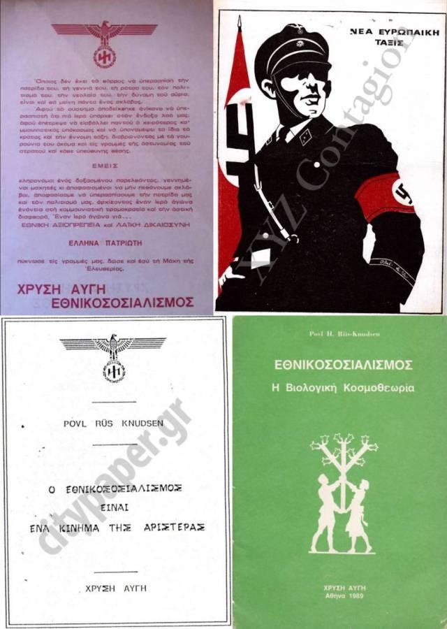 """Εντυπα και προκηρύξεις από τις ένδοξες μέρες του εθνικοσοσιαλισμού. Τώρα έχουν μεταμφιεστεί σε """"εθνικιστές""""."""