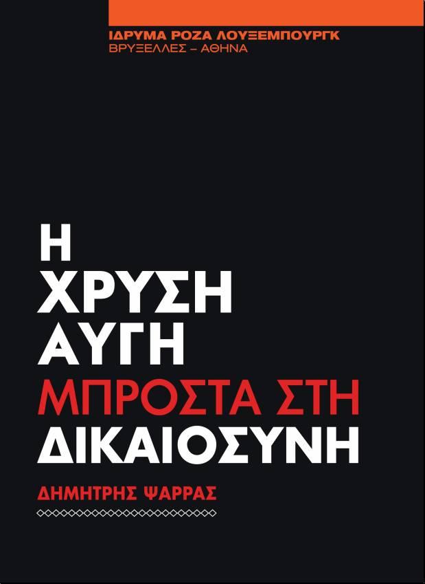 Δημήτρης Ψαρράς, Η Χρυσή Αυγή μπροστά στη δικαιοσύνη, Ενας χρόνος από τη δολοφονία του Παύλου Φύσσα, εκδόσεις Ιδρυμα Ρόζα Λούξεμπουργκ, Αθήνα, Σεπτέμβριος 2014, εξώφυλλο.
