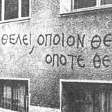 """Οπως είχε δηλώσει μέσα στη Βουλή ο τότε Υπουργός Δημοσίας Τάξεως Σόλων Γκίκας, 04/07/1975: «Δεν είναι σοβαρή οργάνωση η """"Νέα Τάξις"""" αφού δεν έχει γραφεία με τηλέφωνο». Σόλων Γκίκας, ο καραμανλικός Υπουργός Δημοσίας Τάξεως: Ηταν ο ίδιος που επί χούντας αρθρογραφούσε στον """"Ελεύθερο Κόσμο"""" χαρακτηρίζοντας την «επανάστασιν» της 21ης Απριλίου «προϊόν αδηρίτου εθνικής ανάγκης» και συμβουλεύοντας τον ελληνικό λαό να ψηφίσει «υπέρ του συντάγματος» του Παπαδόπουλου."""