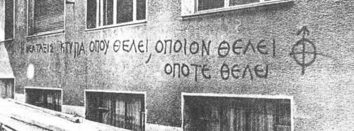 Οπως είχε δηλώσει μέσα στη Βουλή ο τότε Υπουργός Δημοσίας Τάξεως Σόλων Γκίκας, 04/07/1975: «Δεν είναι σοβαρή οργάνωση η 'Νέα Τάξις' αφού δεν έχει γραφεία με τηλέφωνο». Σόλων Γκίκας, ο καραμανλικός Υπουργός Δημοσίας Τάξεως: Ηταν ο ίδιος που επί χούντας αρθρογραφούσε στον 'Ελεύθερο Κόσμο' χαρακτηρίζοντας την «επανάστασιν» της 21ης Απριλίου «προϊόν αδηρίτου εθνικής ανάγκης» και συμβουλεύοντας τον ελληνικό λαό να ψηφίσει «υπέρ του συντάγματος» του Παπαδόπουλου.