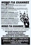 """Αφίσα της ΧΑ με κοινή διεύθυνση με την Γαλάζια Στρατιά, Πρόκλου και Αρχύτα 1, Παγκράτι, πίσω από την πλατεία Βαρνάβα, με κοινό όνομα """"Ελληνικός Λαϊκός Σύνδεσμος""""."""