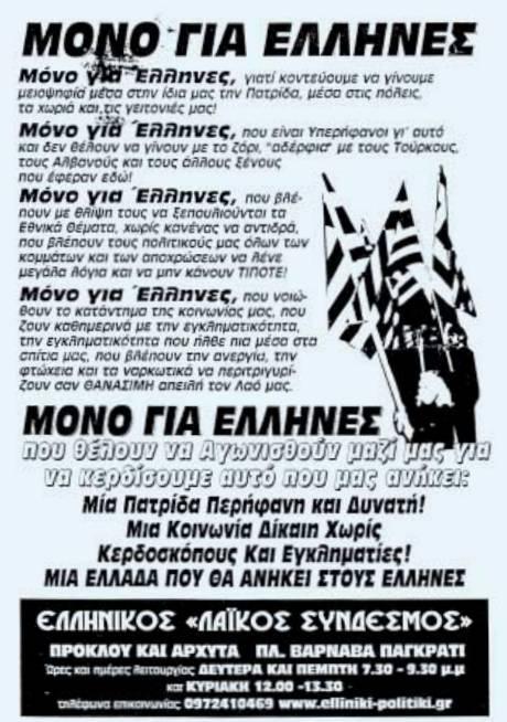 Αφίσα της ΧΑ με κοινή διεύθυνση με την Γαλάζια Στρατιά, Πρόκλου και Αρχύτα 1, Παγκράτι, πίσω από την πλατεία Βαρνάβα, με κοινό όνομα 'Ελληνικός Λαϊκός Σύνδεσμος'.