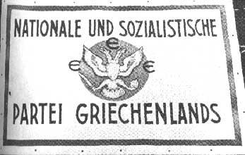 Nationale und Sozialistische Partei Griechenlands - Τρία Εψιλον ΕΕΕ - Πινακίδα στα γραφεία