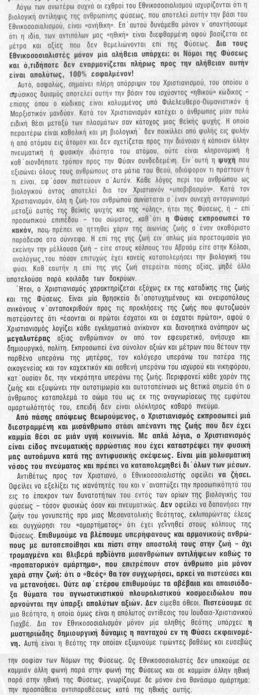 Povl Heinrich Rii-Knudsen, Εθνικοσοσιαλισμός Η βιολογική κοσμοθεωρία, εκδόσεις Χρυσή Αυγή, 1989, Περί Χριστιανισμού, σελίδες 15-17.