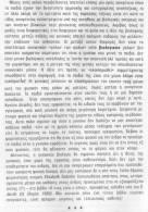 Povl Heinrich Riis-Knudsen, Εθνικοσοσιαλισμός Η βιολογική κοσμοθεωρία, εκδόσεις Χρυσή Αυγή, 1989, Περί Γυναίκας, σελίδες 21 και 22.