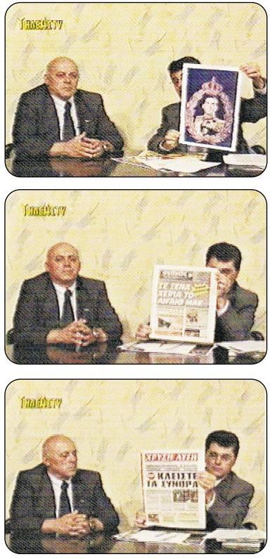 """Από τις παλιές καλές εποχές που η ακροδεξιά ήταν γραφική και μαζεμένη όλη κάτω απ' τη φιλόξενη ομπρέλα του Καρατζαφέρη και το κανάλι του TeleCity: Ο Παλαιοημερολογίτης Χρήστος Βίρλας διαφημίζει διαδοχικά τον Κοκό Γκλύξμπουργκ, τον φασιστικό """"Στόχο"""" και τη ναζιστική εφημερίδα ΧΑ. Δίπλα του ο Θωμάς Βρακάς που είχε πετάξει με το ψεκαστικό αεροπλάνο πάνω από την Αλβανία για να ρίξει προκηρύξεις που έγραφαν """"Μπερίσα και Μέξι, θα φύγετε πριν φέξει"""". Τα στιγμιότυπα από τον Ιό, """" Το λίφτινγκ της ελληνικής ακροδεξιάς"""", Ελευθεροτυπία, 09/06/2002 όπου και η φωτογραφία με τον Βορίδη και το αυτοσχέδιο τσεκούρι."""