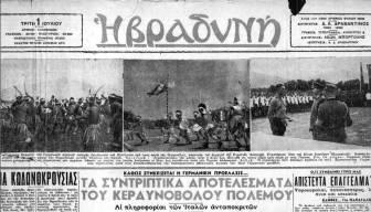 Βραδυνή, 01/07/1941, Αναπαράστασις της μάχης, τμήματα αλπινιστών του γερμανικού στρατού κατοχής ωργάνωσαν και εξετέλεσαν παρά τας Θερμοπύλας, αναπαράστασιν της μάχης των Θερμοπυλών. Ο «αγών έχει εξελιχθή εις πάλην σώμα με σώμα», παρουσία του επικεφαλής των στρατάρχη Λιστ.