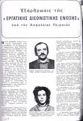 Επίσημο περιοδικό της Αστυνομίας 'Αστυνομικά Χρονικά', τεύχος 454, Μάρτιος 1974, σ. 217