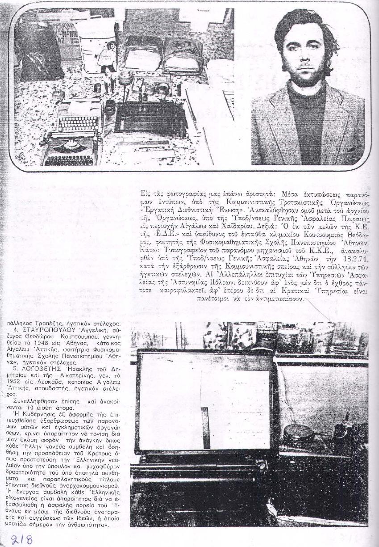 Αστυνομικά Χρονικά', τεύχος 454, Μάρτιος 1974, σ. 218