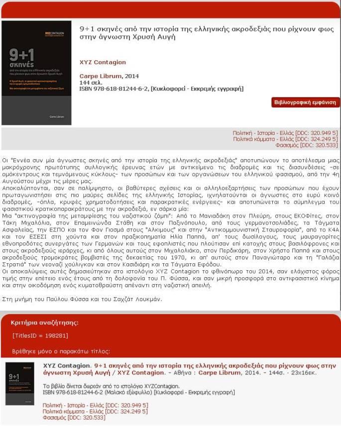 [BiblioNet.gr] - XYZ Contagion - 9+1 σκηνές από την ιστορία της ελληνικής ακροδεξιάς που ρίχνουν φως στην άγνωστη Χρυσή Αυγή Στοιχεία έκδοσης + Περίληψη [18 Ιανουαρίου 2015]