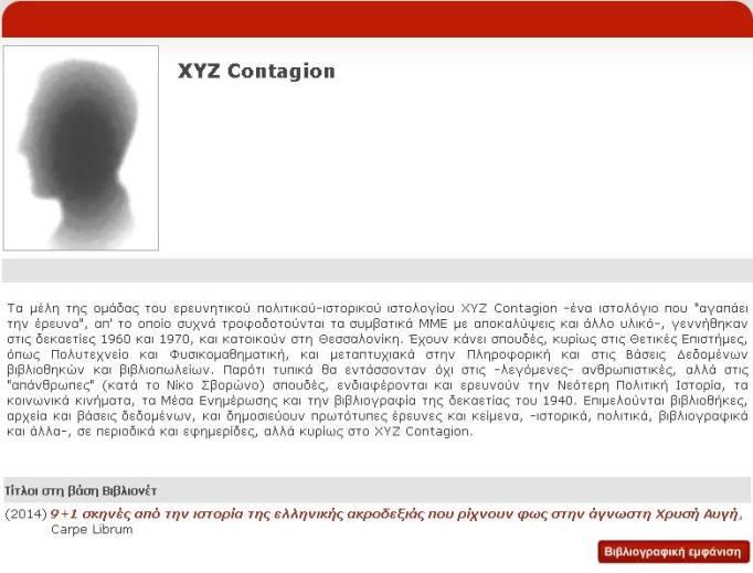 [BiblioNet.gr] - XYZ Contagion - Βιογραφικό Συγγραφέων [18 Ιανουαρίου 2015]