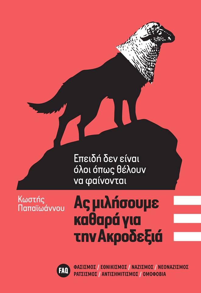 Το εξώφυλλο της έκδοσης: Κωστής Παπαϊωάννου, Ας μιλήσουμε καθαρά για την ακροδεξιά, Επειδή δεν είναι όλοι όπως θέλουν να φαίνονται, έκδοση από την Ελληνική Ενωση για τα Δικαιώματα του Ανθρώπου και του Πολίτη και το Ιδρυμα Friedrich Ebert, Νοέμβριος 2014.