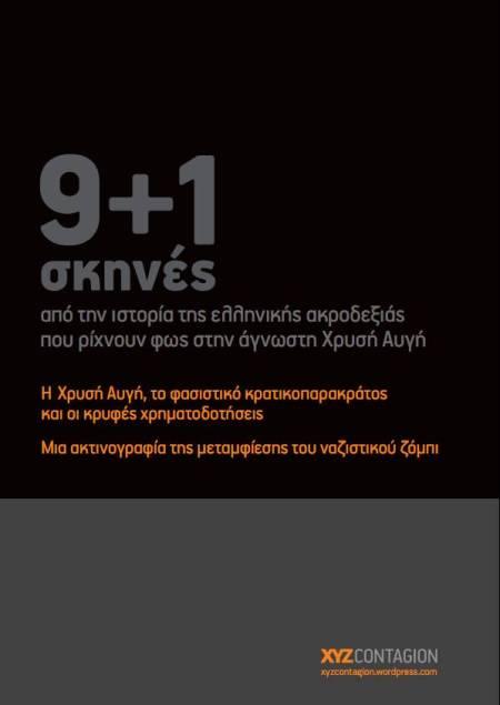 XYZ Contagion, Εννιά συν μία σκηνές από την ιστορία της ελληνικής ακροδεξιάς που ρίχνουν φως στην άγνωστη Χρυσή Αυγή, Η Χρυσή Αυγή, το φασιστικό κρατικοπαρακράτος και οι κρυφές χρηματοδοτήσεις, Μια ακτινογραφία της μεταμφίεσης του ναζιστικού ζόμπι, έκδοση XYZ Contagion + Carpe Librum, Θεσσαλονίκη, 2014, ISBN 978-618-81244-6-2: Το εξώφυλλο της έκδοσης.