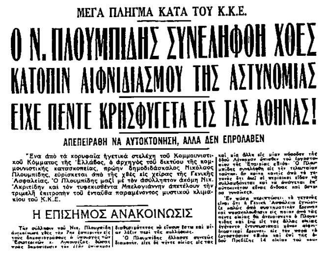 Ο Νίκος Πλουμπίδης συνελήφθη, Είχε πέντε κρησφύγετα εις τας Αθήνας, Καθημερινή, 26/11/1952