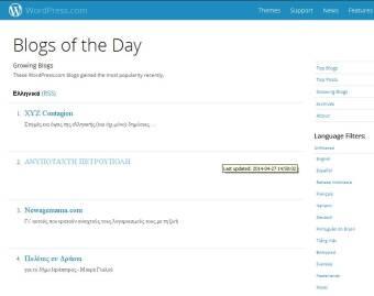 2014-04-28-WordPress Growing Blogs (Blogs of the Day) - Στο Νο 1 - Ανοιχτή επιστολή από τον πατέρα [10.37]