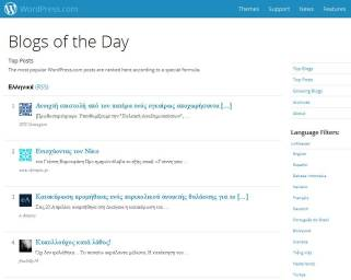 2014-04-28-WordPress Top Posts - Στο Νο 1 - Ανοιχτή επιστολή από τον πατέρα [22.00]