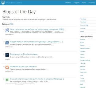 2014-04-28-WordPress Top Posts - Στο Νο 2 - Ανοιχτή επιστολή από τον πατέρα [00.34]