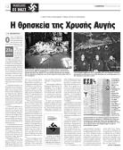 Ελευθεροτυπία, 29/04/2014, σελίδα 12, Νίκος Λακόπουλος, Η θρησκεία της Χρυσής Αυγής Η μυστική οργάνωση πίσω από το κόμμα [Φάκελος Οι Ναζί 23ο Μέρος], Η επιστολή του πατέρα αποχωρήσαντος χρυσαβγίτη στο XYZ Contagion.