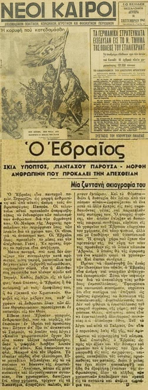 Νέοι Καιροί τχ#05, 14/09/1942: Ο Εβραίος Σκιά ύποπτος πανταχού παρούσα Μορφή ανθρώπινη που προκαλεί την απέχθειαν Μια ζωντανή σκιαγραφία του.