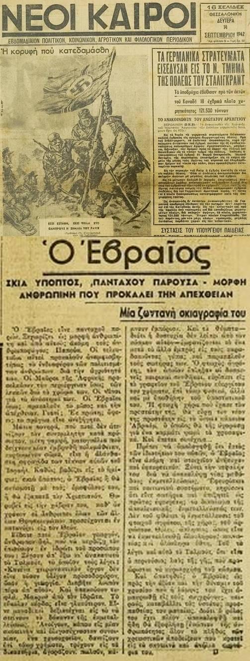 """Νέοι Καιροί, 14/09/1942, τχ #05, χαρακτηριστικό δείγμα αντισημιτικού ναζιστικού λόγου, γραμμένου από Ελληνες όπως οι συντάκτες των """"Νέων Καιρών"""" Νίκος Φαρδής, Νίκος Καμμ(ώνας) και Μιχαήλ Παπαστρατηγάκης: «Ο Εβραίος, Σκιά ύποπτος πανταχού παρούσα, Μορφή ανθρώπινη που προκαλεί την απέχθειαν, Μια ζωντανή σκιαγραφία του»."""