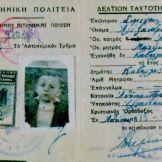 Ελληνική Πολιτεία, Ταυτότητα Σιμίχας Αλέξανδρος από Καβάλα (Πλαστή ταυτότητα), 13/04/1943.