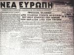 1943-xx-xx-ΝΕΑ ΕΥΡΩΠΗ-ΣΕΛ-01 – Προσοχή Ελληνες Γένητε φρουροί του νέου συνόρου που χωρίζει τον Εβραίον από τον γηγενή – Crop – nazi-neae8-3-43-001