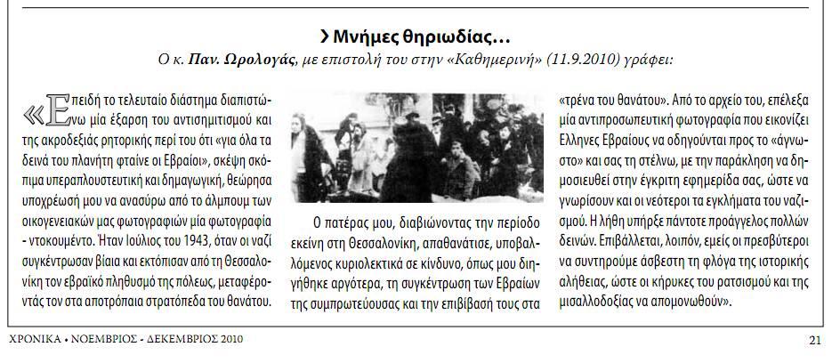 """Η εικόνα από το περιοδικό του ΚΙΣ """"Χρονικά"""", τχ #230, Νοέμβριος-Δεκέμβριος 2010, σελ. 21. Το περιοδικό υπενθυμίζει την επιστολή του κ. Παν. Ωρολογά στην εφημερίδα Καθημερινή, 11/09/2010. Ο ικανότατος ερευνητής Leon Saltiel του Πανεπιστημίου Μακεδονίας ανέδειξε το δημοσίευμα στην Facebook ομάδα """"Jewish Heritage in Greece"""", ζητώντας παραπάνω πληροφορίες για το «αρχείο του πατέρα» του κ. Ωρολογά -το οποίο, πολύ πιθανό να ταυτίζεται με το αρχείο των κατοχικών εφημερίδων-, έκκληση την οποία επαναλαμβάνουμε και από εδώ, μήπως σταθούμε τυχεροί και αποδειχτεί στο τέλος ότι ίσως υπάρχουν κι άλλα φωτογραφικά ντοκουμέντα από εκείνες τις μέρες."""