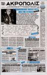 2013-10-18-ΑΚΡΟΠΟΛΙΣ – Συνέντευξη Ο Μιχαλολιάκος μιλάει μέσα από τη φυλακή σε Αρης Σπίνος –18357324